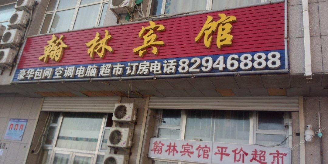 长春翰林宾馆(长春站北出口店)