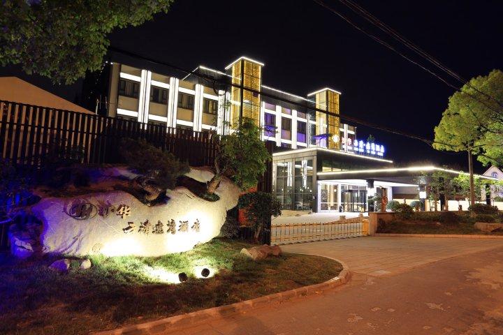 沪华云清逸湾酒店