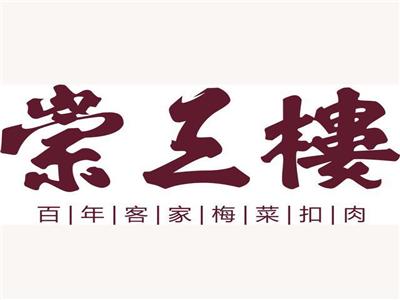 崇三楼客家汇餐厅(台江分店)