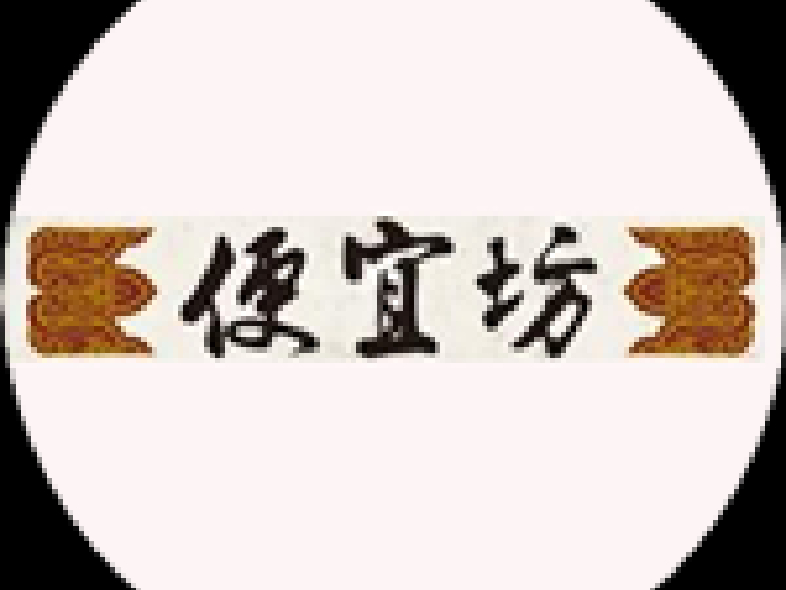 便宜坊(金泉美食宫店)