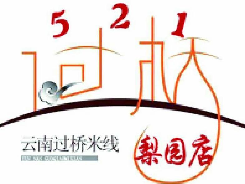 521云南过桥米线(梨园店)