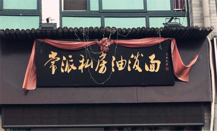 茜•西餐厅