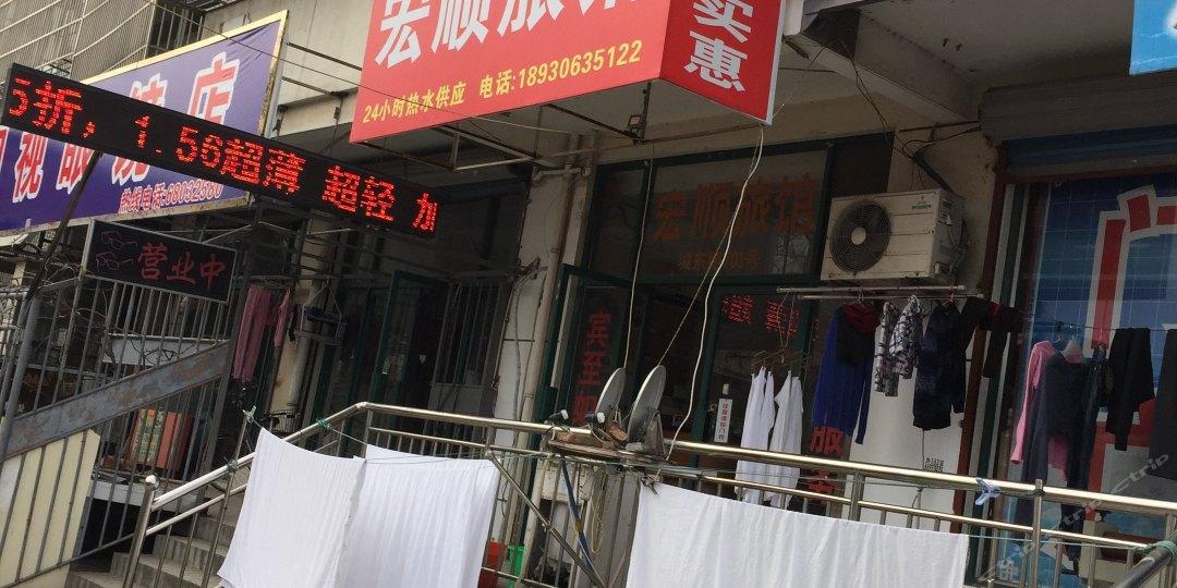 上海宏顺旅馆