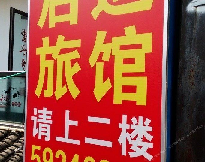 上海启运旅馆