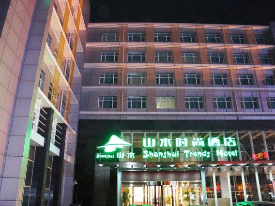 山水时尚酒店(天竺店)