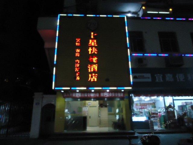 七星快捷酒店(环岛店)