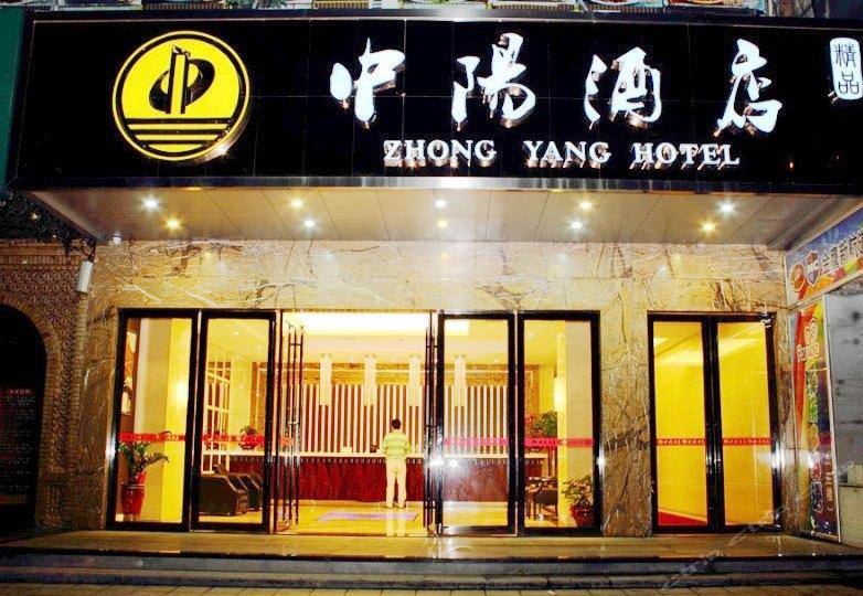 长沙中阳酒店