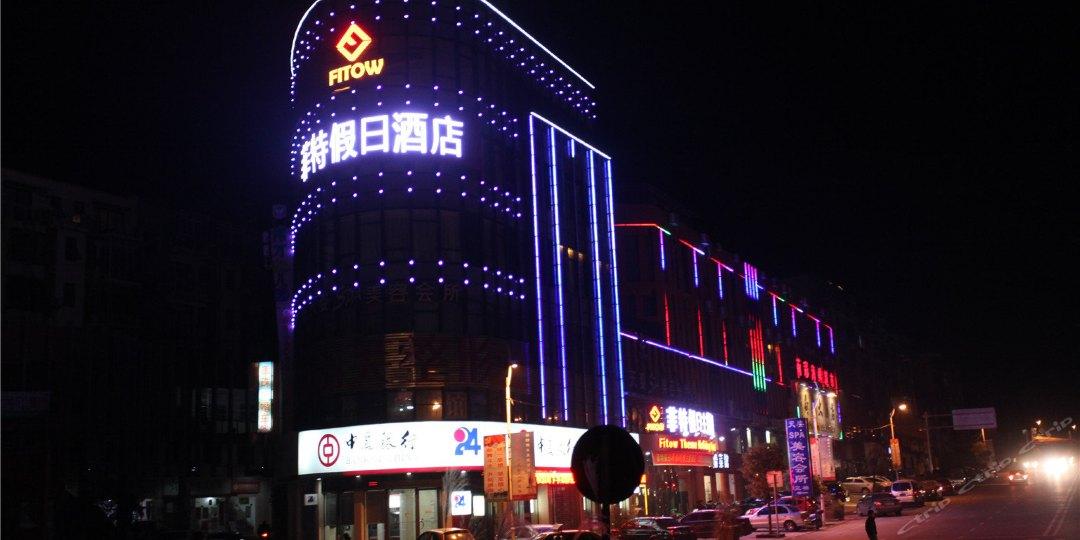 萍乡菲特主题假日酒店