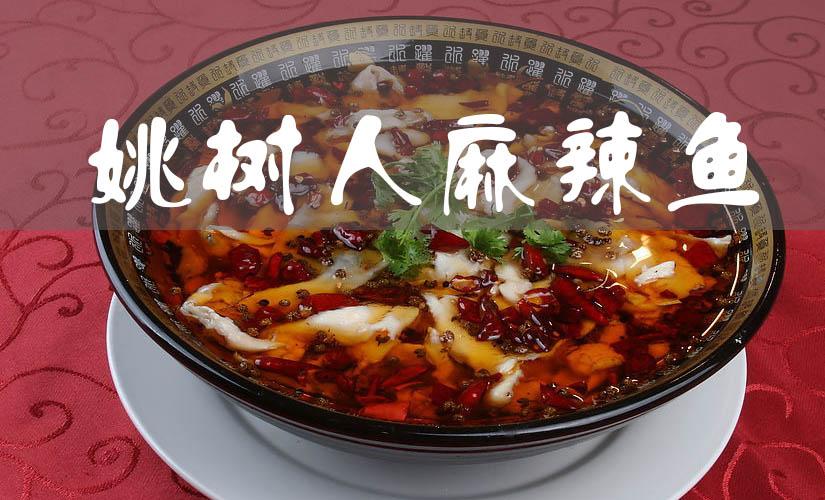 姚树人麻辣鱼(国鑫店)