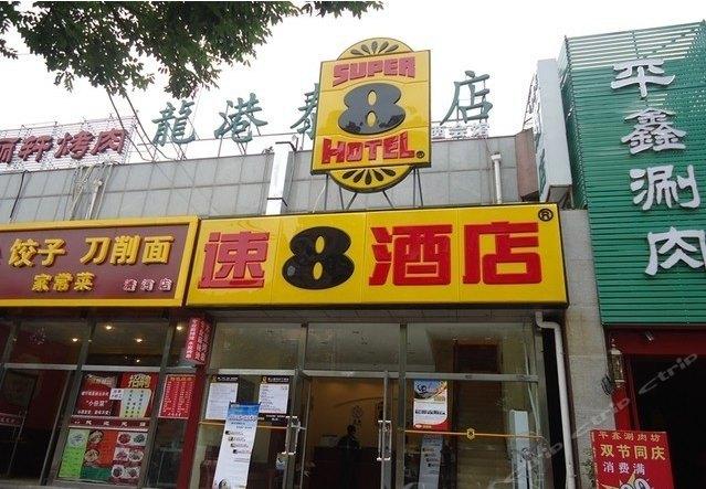 速8酒店(清河店)