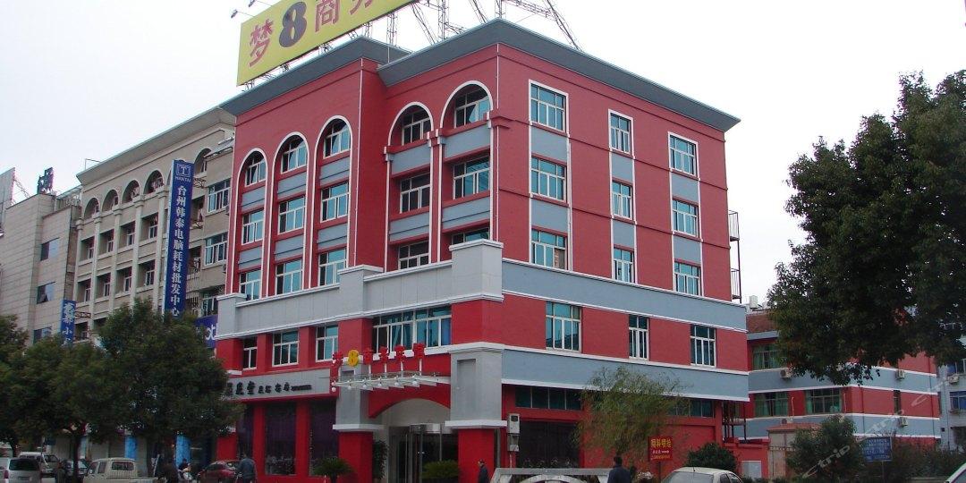 台州路桥梦8商务宾馆