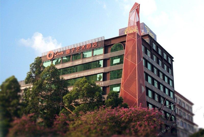 深圳圈子艺术酒店