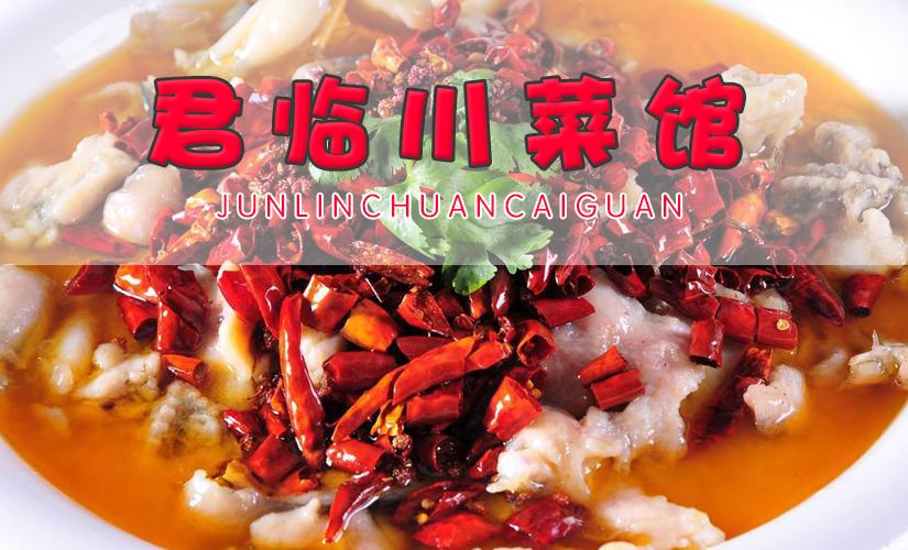 君临川菜馆