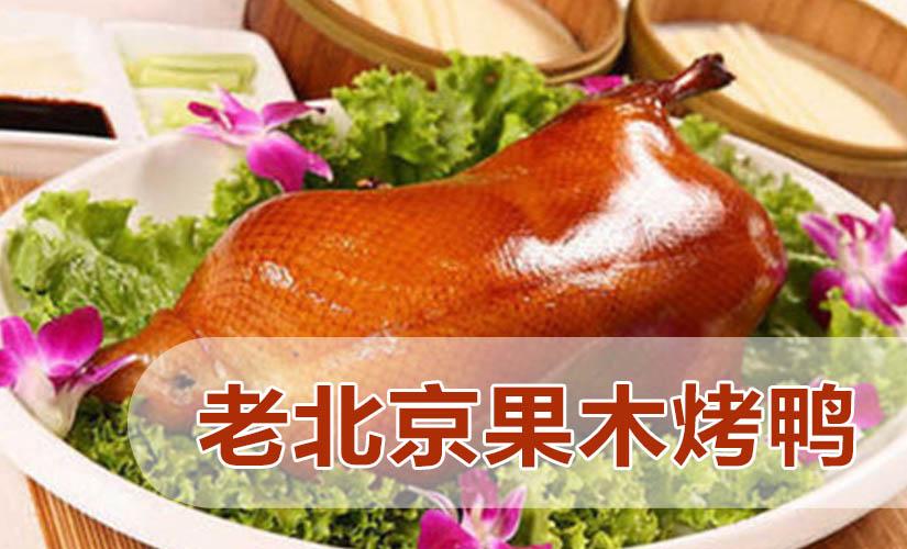 刘记老北京果木烤鸭(二营盘店)