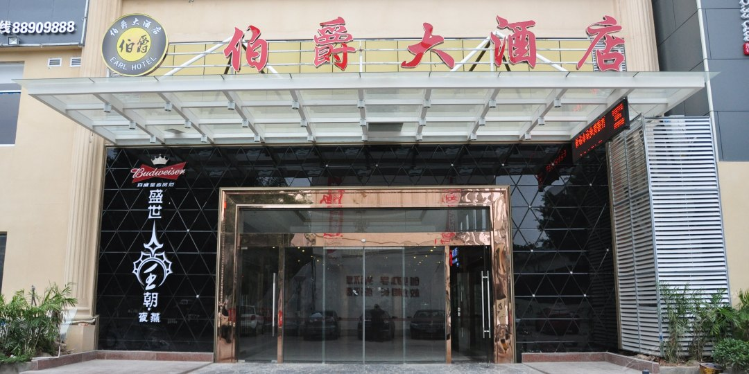福州伯爵大酒店