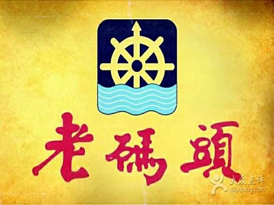 老码头火锅(北京顺义店)