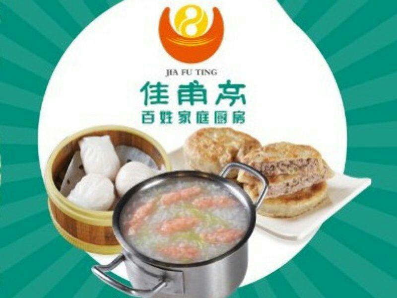 佳甫亭茶餐厅(长白西路店)