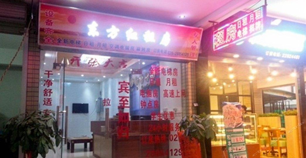 东方红宾馆