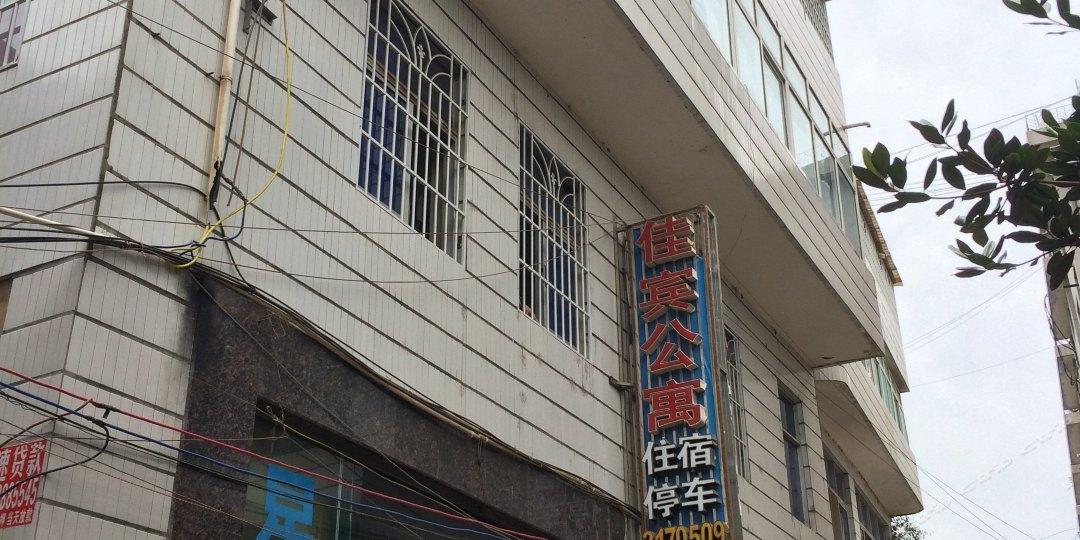 昭通佳宾公寓