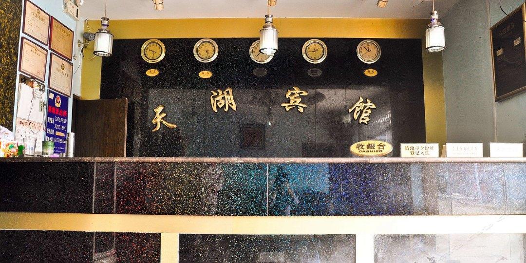 广州天湖宾馆