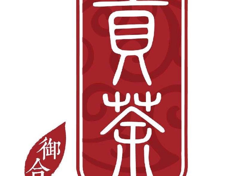 贡茶(朝北大悦城店)