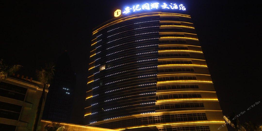 世纪同辉大酒店