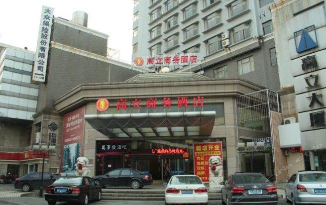 绍兴高立商务酒店