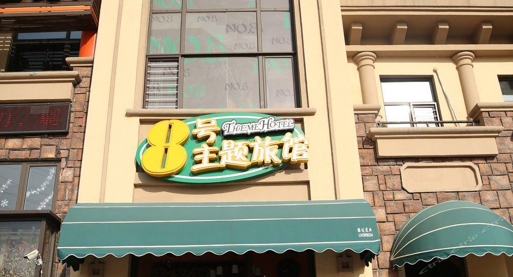 8号主题旅馆(远洋时代城店)