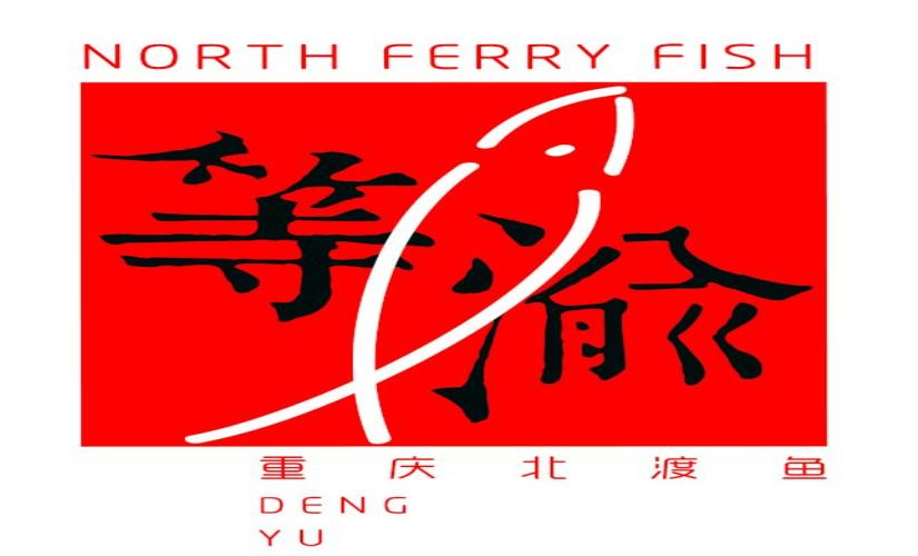 重庆北渡鱼