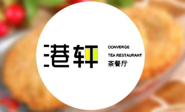港轩港式茶餐厅