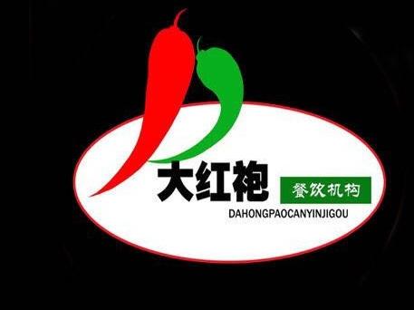 大红袍餐饮机构