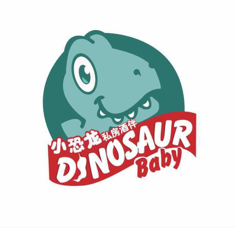 小恐龙私房酒伴