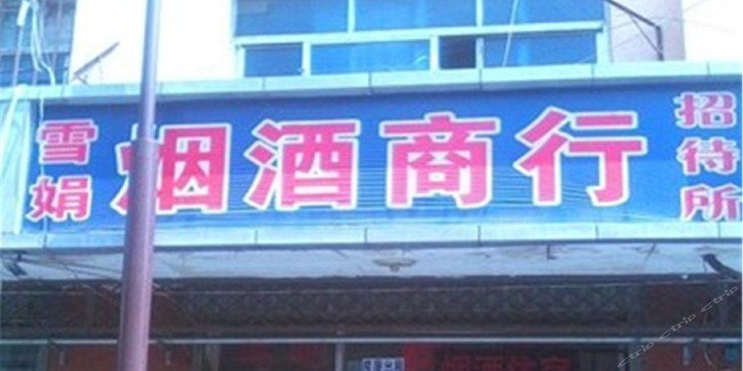 榴芒一族(龙华店)