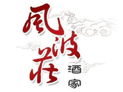 风波庄(名邦广场店)