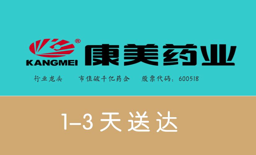 康美药业(广州店)