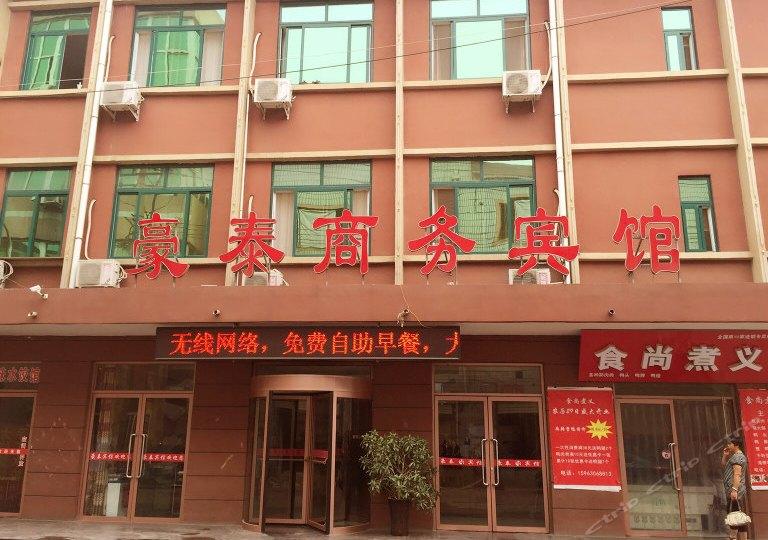 济宁豪泰商务宾馆