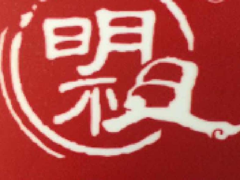 明祖蛋糕(新民路店)