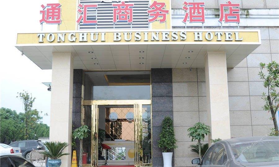 通汇商务酒店