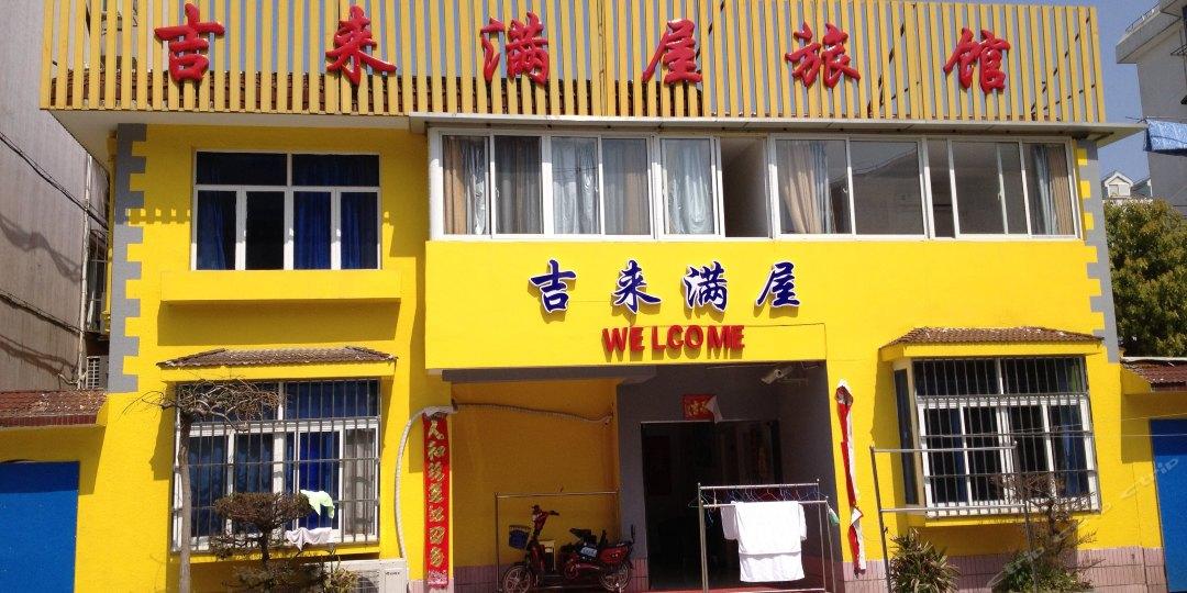 上海吉来满屋旅馆(国际博览中心店)