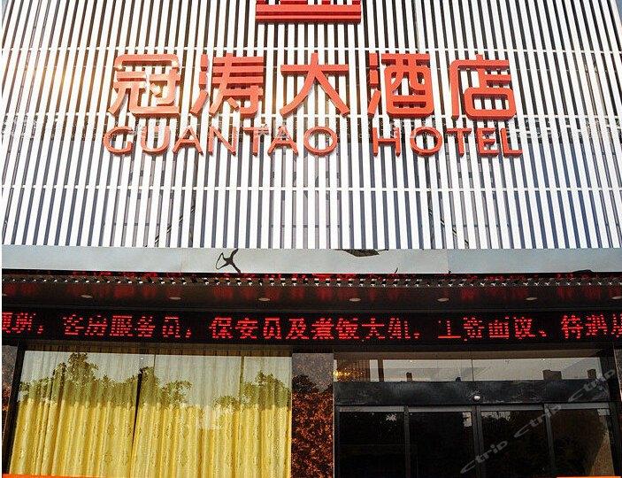 桂林冠涛大酒店(广西师大店)