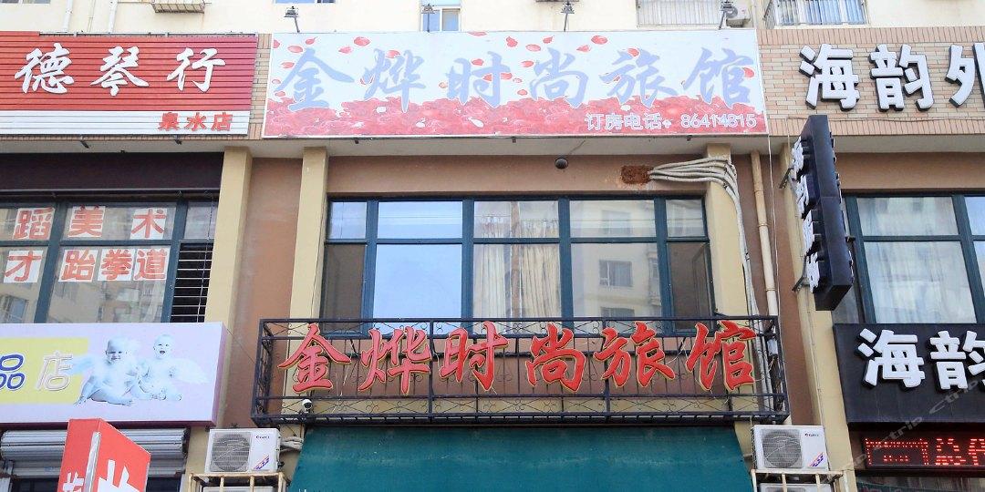 金烨时尚旅馆