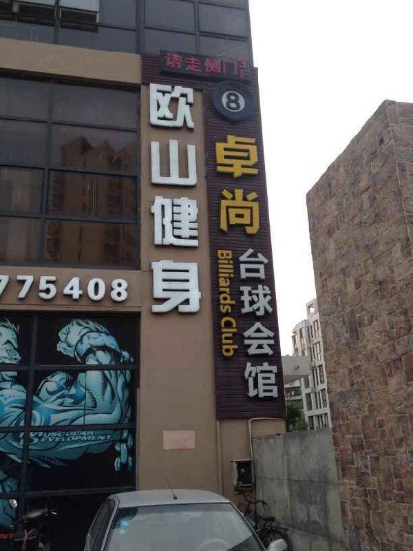 卓尚台球俱乐部