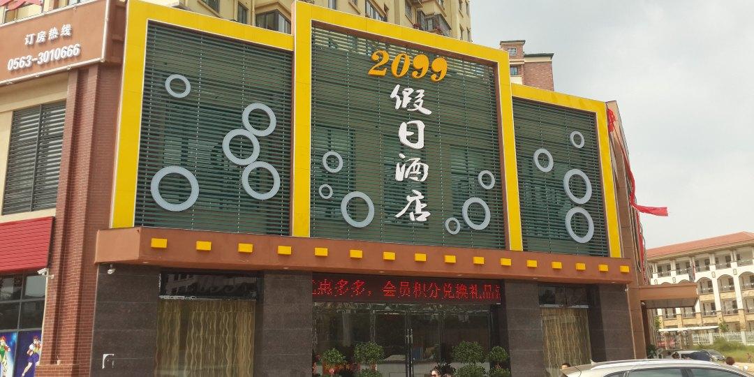 宣城2099主题假日酒店