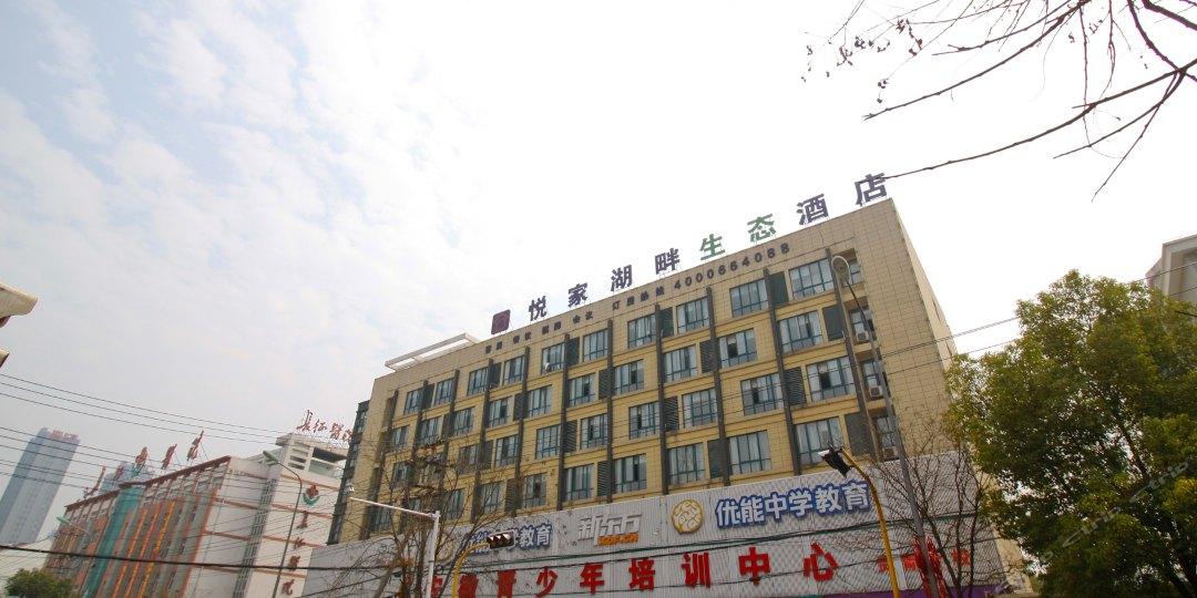 悦家湖畔酒店(青阳路店)