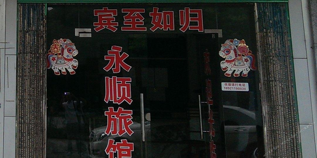 永顺旅馆(青虹路店)