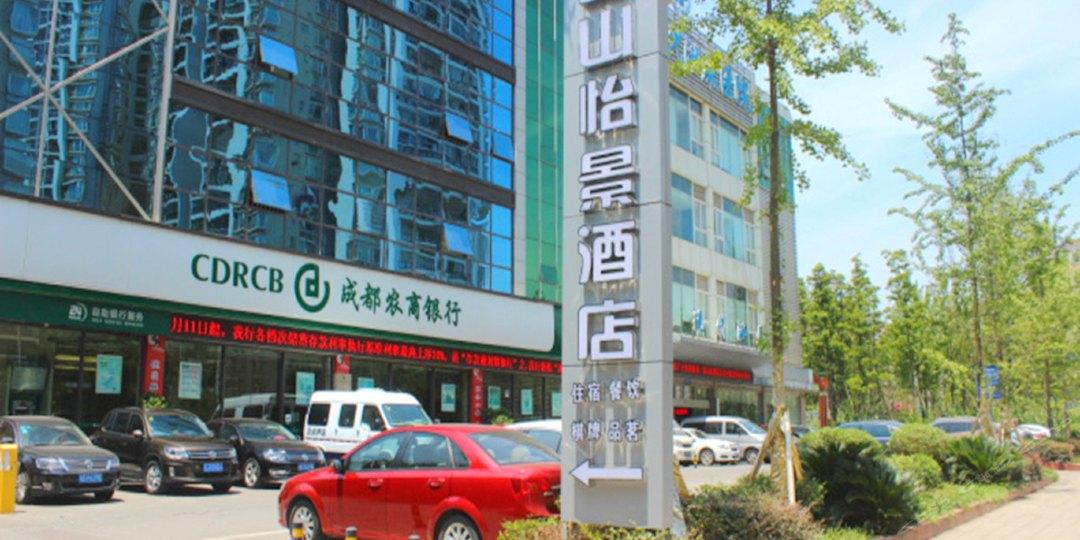 遂宁西山怡景酒店