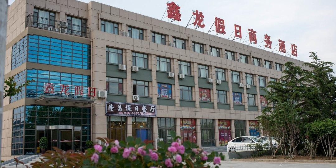 青岛鑫龙假日商务酒店(海尔海信澳柯玛工业园店)
