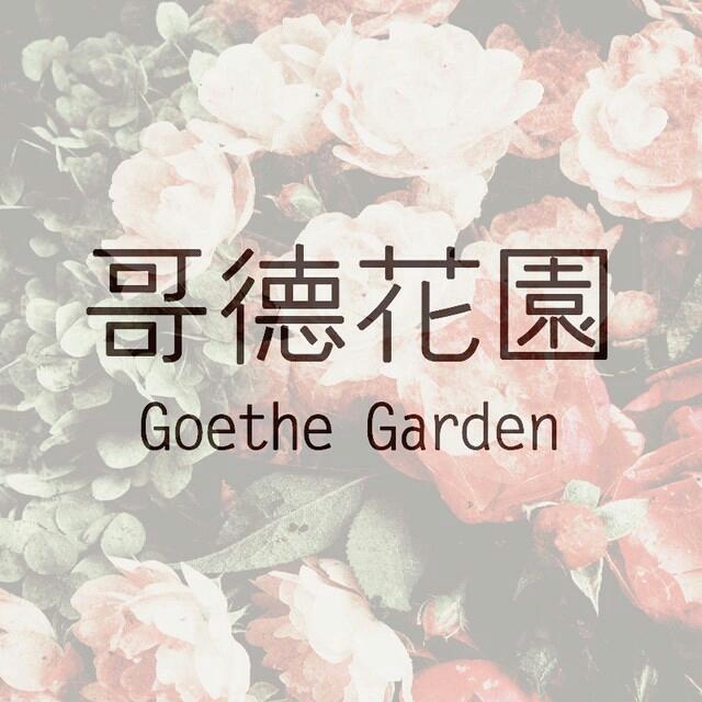 歌德花园西餐厅