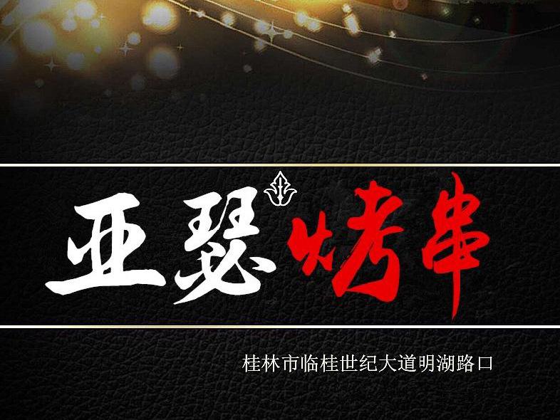 亚瑟龙胜烧烤(临桂区·明湖路店)