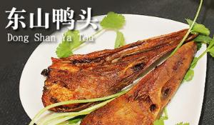 台湾东山鸭头(学士街店)